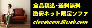 全品税込・送料無料。激安ネット限定ソファ。cloveroom.117web.com