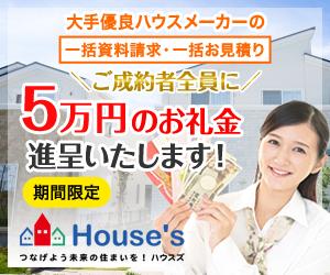 House's.com