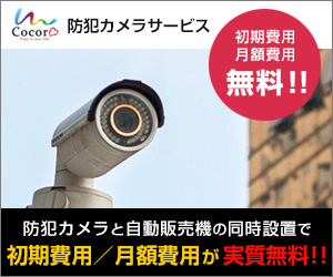 ココロアソビ株式会社 実質無料の防犯カメラサービス