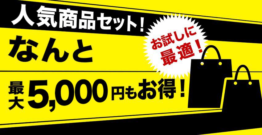 【最大5,000円お得】人気商品セット