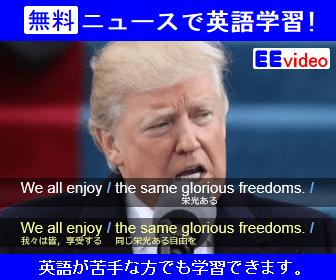 ニュースで英語学習!