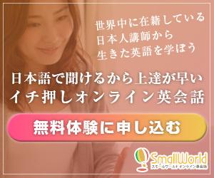 日本語で聞ける安心感★スモールワールドオンライン英会話