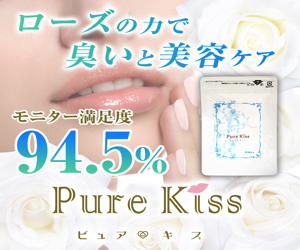 Pure Kiss モニター満足度 300×250