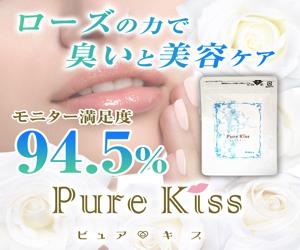 キスの前にはコレ!口臭サプリのPure Kiss