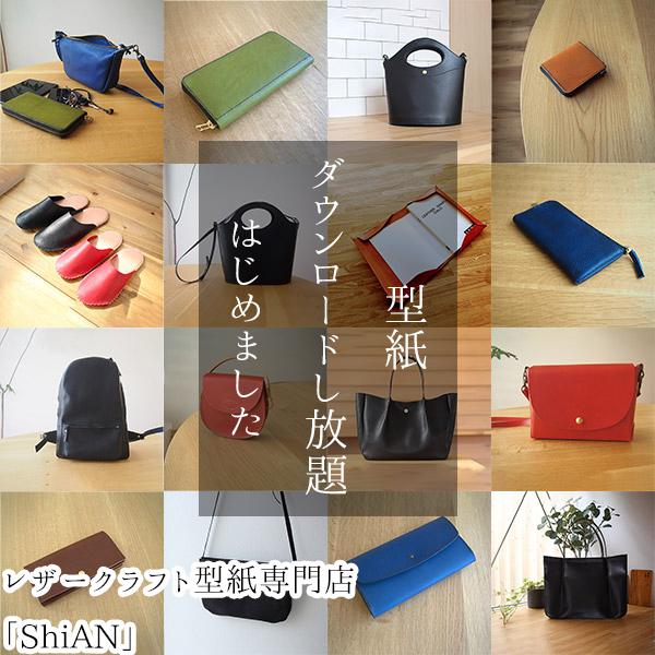 レザークラフト型紙専門店「ShiAN」