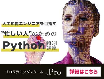 .Pro プログラミングスクール・Pythonコース 個別相談会エントリー