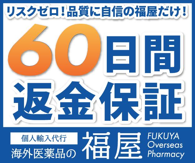 【海外医薬品の福屋】60日間返金保証