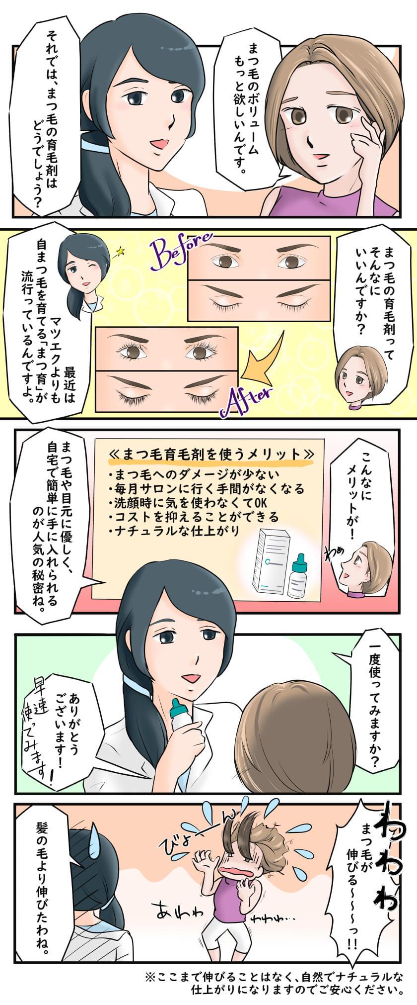 ルミガン(漫画解説バナー)