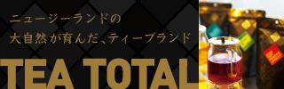 ティートータル ジャパン