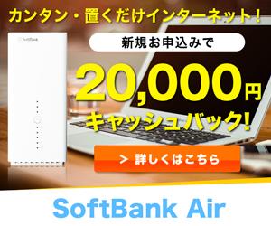 SoftBankAirインターネット回線開通促進プロモーション 300×250