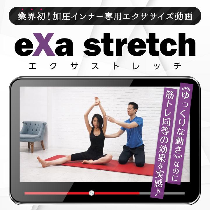 【WeXa】(ダブルエクサ)