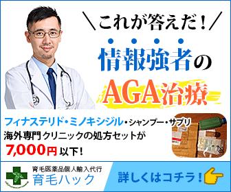 AGA治療薬の個人輸入育毛ハック