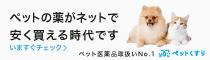 ペットの医薬品取り扱いNO1サイト-ペットくすり 210 × 60_2