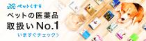 ペットの医薬品取り扱いNO1サイト-ペットくすり 210 × 60_3
