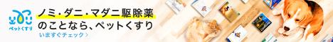 ペットくすりのノミマダニ駆除薬 468 × 60_2