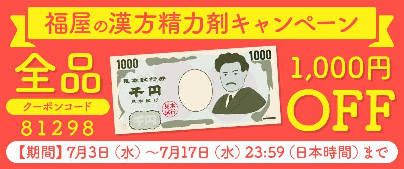 漢方精力剤全品1,000円OFFキャンペーン