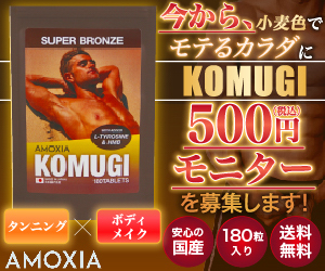タンニングサプリメントKOMUGI500円モニター募集中!!