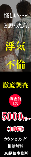浮気・不倫調査はUG探偵事務所