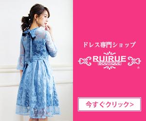 レディースファッション・パーティードレス通販 RUIRUE BOUTIQUE(ルイルエブティック)