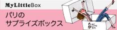 パリのエスプリが詰まったBOXを毎月テーマを変えてお届け - My little box
