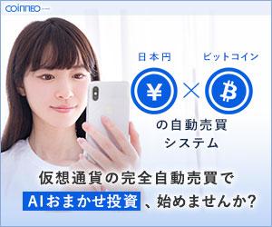 仮想通貨の自動AI売買 - coinneo - 315×250