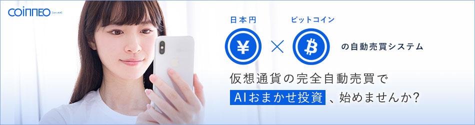 仮想通貨の自動AI売買 - coinneo(コインネオ)