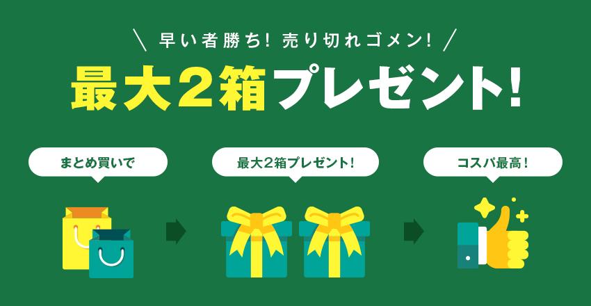 最大2箱プレゼント商品