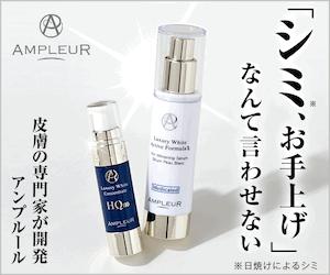 ラグジュアリーホワイト美容液 - アンプルール