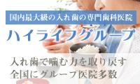 入れ歯専門歯科医院 【ハイライフグループ】