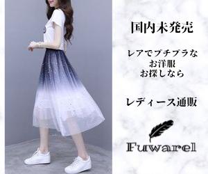 輸入レディース通販 fuwarel