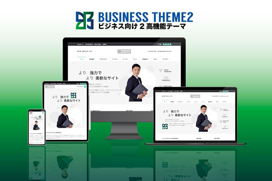 ビジネス・企業向け2 高機能テーマ