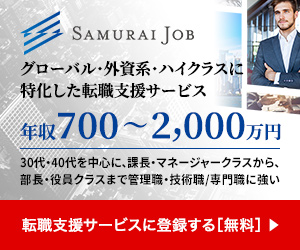 グローバル・外資系・ハイクラス転職支援サービス Samurai Job