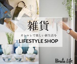 【Hinata Life】(ひなたライフ)家具・雑貨購入キャンペーン300×250