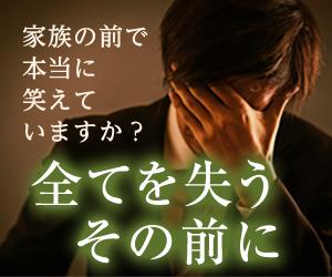 司法書士法人杉山事務所・相談申し込み300x250