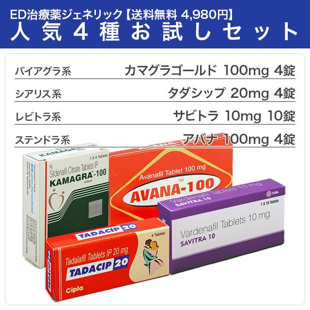 16,000円相当→4,980円! ED治療薬4種類のお買い得セット。バイアグラ系、レビトラ系、シアリス系、ステンドラ系の人気ジェネリック薬をお得にお試しいただけます。各種、特徴が違うので自分に合う薬を選択できます。EDで悩むより一度試してみる価値あり!