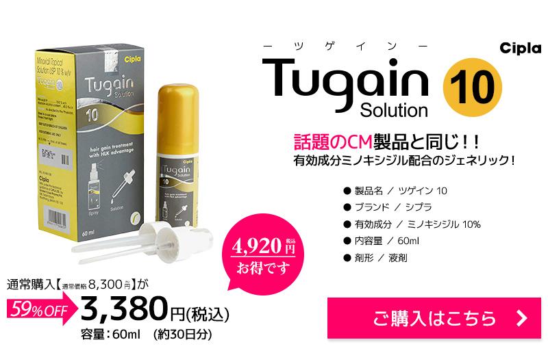 ミノキシジル10%配合 AGA治療薬ツゲイン10 あなたにも生える!ツゲイン10は、あの話題のCMでお馴染みの有効成分ミノキシジルを配合した、発毛・育毛および抜け毛の進行を予防するジェネリックです。頭皮に直接使用して発毛を促進し毛髪を太く、固く、強くします。日本国内販売されているリアップ等の同等製品に比べ、有効成分ミノキシジルが2倍の10%配合されており、発毛効果を大きく期待できます。内容量は60mlですので、1日2回の使用で約1ヶ月間*ご使用にいただけます。 *1回1mlをスプレーまたはスポイトで使用×60回