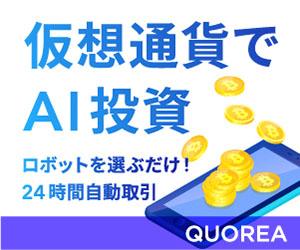 仮想通貨でかんたんAI投資『Quorea(クオレア)』300-250