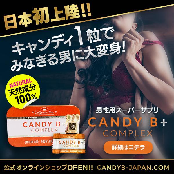キャンディB 正方形サイズバナー 黒パターン2 300x300