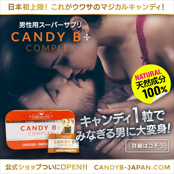 CANDY B | キャンディB ストア - 日本マーケット正式販売代理店
