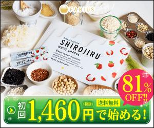SHIROJIRU定期購入バナー300x250