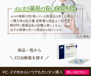 ED治療薬 バナー300 x 250