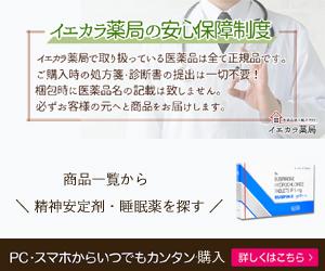 精神安定剤・睡眠薬 バナー300 x 250