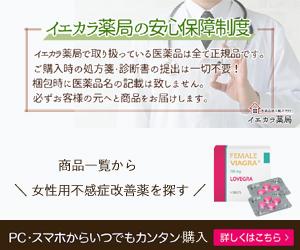 イエカラ薬局女性用不感症改善薬一覧