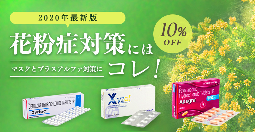 花粉症薬セール