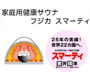 健康器具 家庭用サウナ (株)フジカ スマーティ