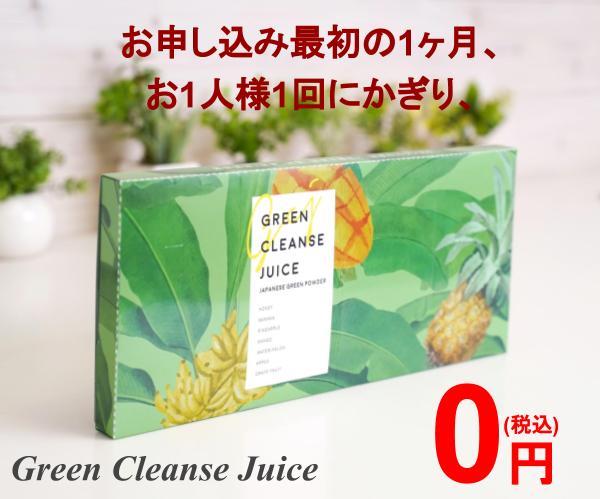 グリーンクレンズジュース|初回0円送料無料