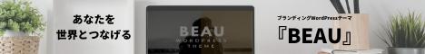 WordPressテーマ『BEAU』