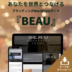個人ブランディングWordPressテーマ『BEAU』