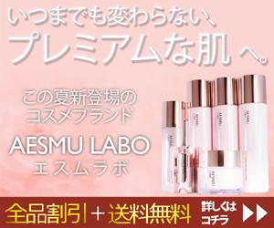 新エイジングケアコスメ『AESMU LABO(エスムラボ)』