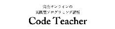 Code Teacher説明会お申し込み